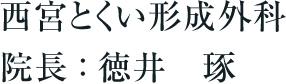 院長:徳井 琢